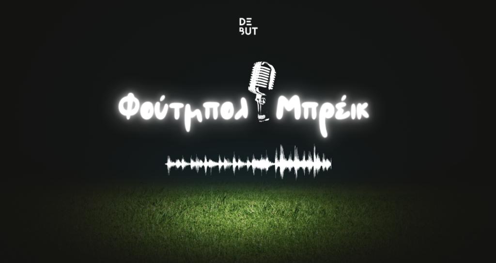 Football Break (S2E1) | Podcast